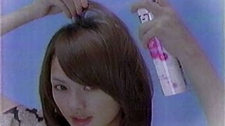 2008年ごろの花王ケープエアアレンジのCMです。臼田あさ美さんが出演さ...