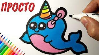 Как нарисовать МИЛОГО КИТА ЕДИНОРОГА, Рисунки для детей и начинающих