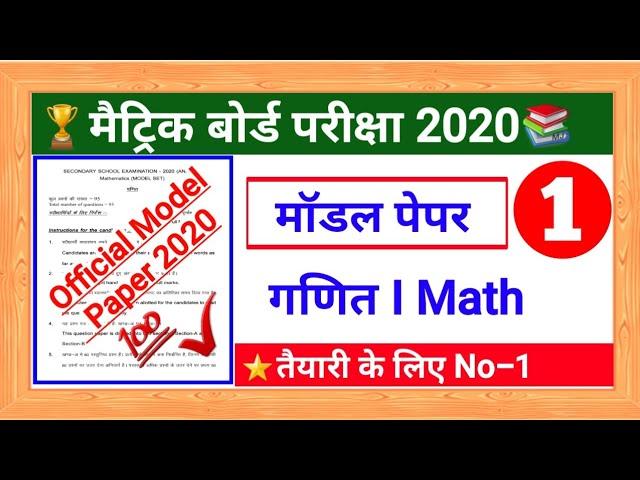 मैट्रिक -2020 Math का मॉडल पेपर Official  Math model paper for matric exam 2020  High Target  #1