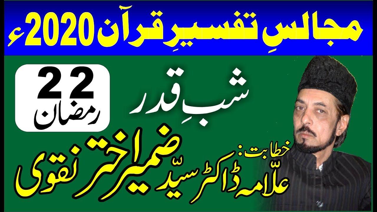 Live Tafseer E Quran By Allama Zamir Akhter Naqvi 22 Ramzan