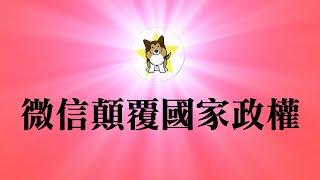 李怀庆,如何用微信颠覆中国国家政权?又一个民营企业家被收拾,中国自由派领袖们被一网打尽,黑暗时刻|认清楚中国的一些现实
