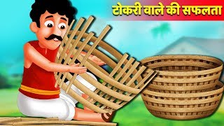 टोकरी वाले का सपना | Tokri wale's Dream Story | Hindi Kahaniya for Kids | Moral Stories for Kids