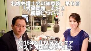 札幌弁護士会の知恵袋 第6回 労働問題その2「解雇について」