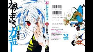 Manga Acción-Romance: Nejimaki Kagyu