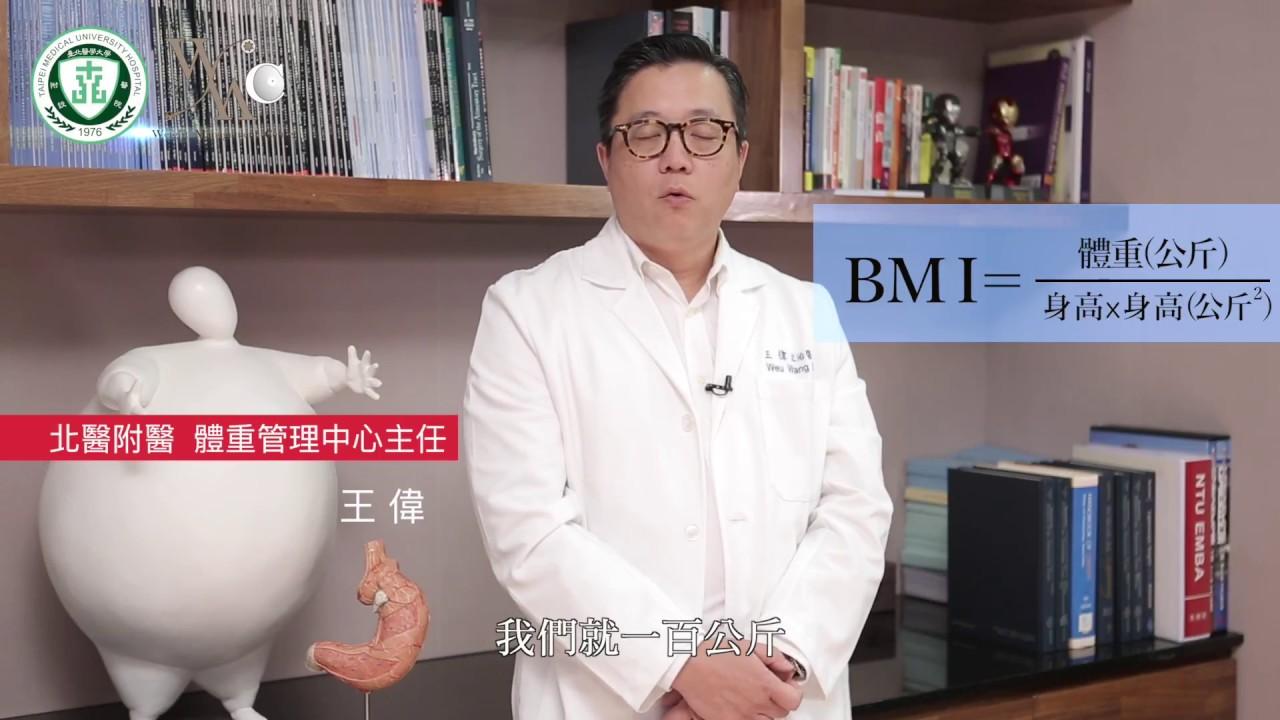 過胖過重?我需要做減重手術嗎?3分鐘搞懂減重手術- 王偉 北醫體重管理中心 - YouTube