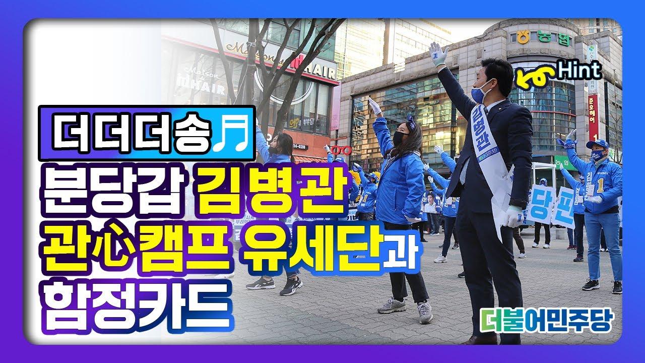 [더더더송] 분당갑 김병관 관心캠프 유세단과 함정카드🎼