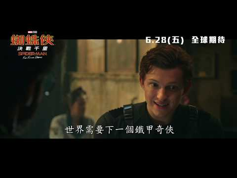 蜘蛛俠:決戰千里 (2D ScreenX版) (Spiderman : Far From Home)電影預告