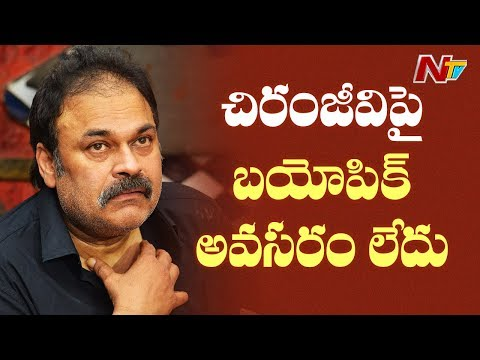 Naga Babu Assures No Biopic on The life of Chiranjeevi is in the Works | Box Office | NTV