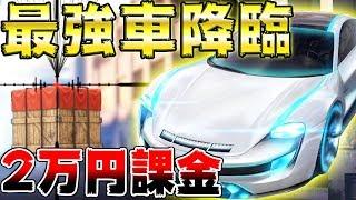 【荒野行動】最新アプデで最強車