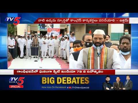 Quit India Day Celebrations in Gandhi Bhavan | Hyderabad | TV5 News teluguvoice