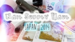 Nail Supply Haul Japan 2014 | LED Lamp, Gels, Gem Pick Upper ♡