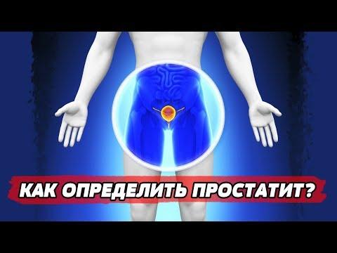 Как Определить Простатит.Uvipe.com