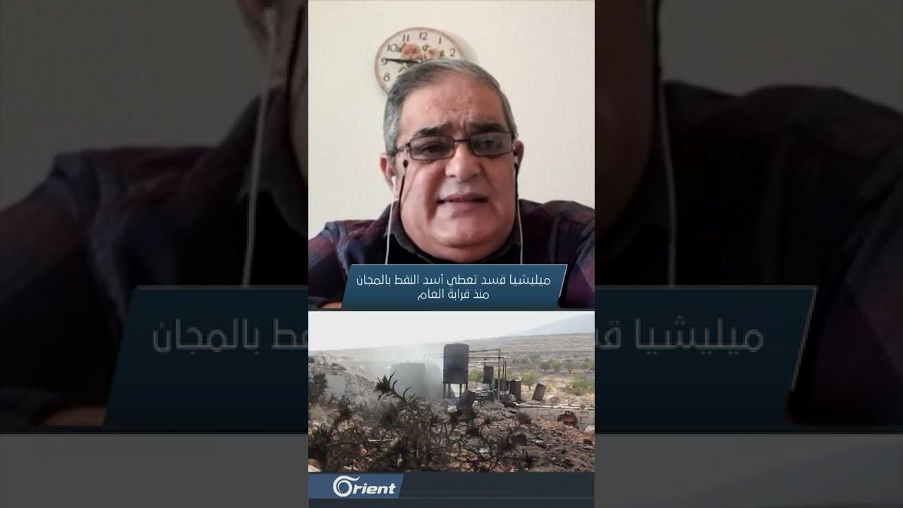منشق عن قسد يكشف: نفط سوريا لتمويل إرهاب حزب العمال الكردستاني: لصوص يتبرعون لإرهابيين! | هنا سوريا  - 18:58-2021 / 4 / 18