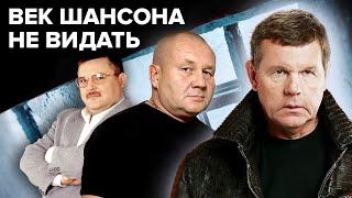 Век шансона не видать. Кто и за что расстрелял Михаила Круга?