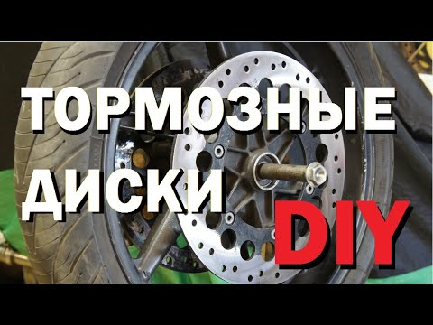 Самодельные тормозные диски для мотоцикла