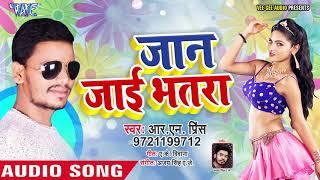जान जाई भतरा - Jaan Jai Bhatra - R.N Prince - Bhojpuri Hit Songs 2019