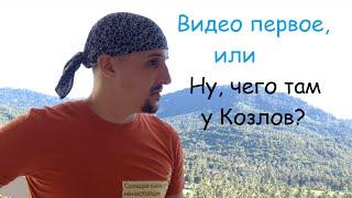Самуи. Видео первое, или Что там у Козлов?(Не слишком связный поток сознания с Самуи (спишем это на шок от прибытия). http://vk.com/kozlov4u., 2015-09-24T12:38:32.000Z)