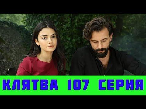 КЛЯТВА 107 СЕРИЯ РУССКАЯ ОЗВУЧКА (сериал, 2019). Yemin 107 анонс