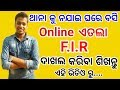 Online FIR Registration before Police full procedure in Odia.OTS.Odia Tech Support.Odia Viral News.