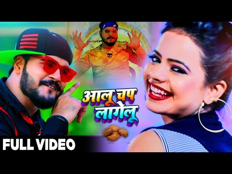 #Video   #Arvind Akela Kallu   आलू चप लागेलू   #Antra Singh Priyanka   Bhojpuri Songs 2020