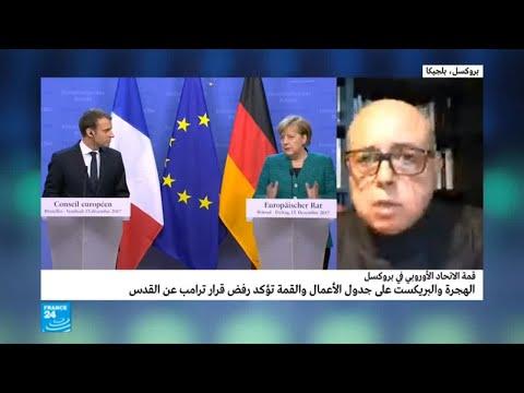 الهجرة وبريكسيت على جدول أعمال قمة الاتحاد الأوروبي  - نشر قبل 1 ساعة