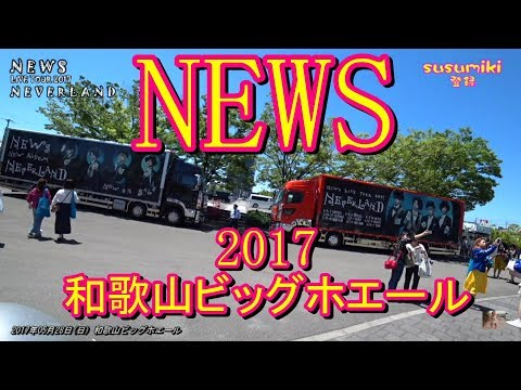 NEWS LIVE TOUR 2017 和歌山ビッグホエール  「NEVERLAND」