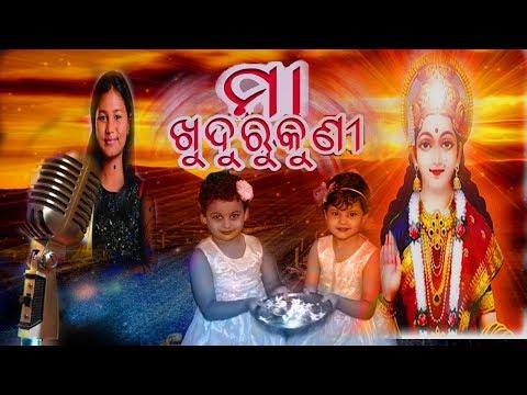 Odia Bhajan || Maa Khudurukuni | ମା ଖୁଦୁରୁକୁଣୀ | chelsi | Jay Maa Mangala | Yogiraj Music
