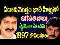 Jagapathi babu 1997 Back to Back Hit Movies | Jagapathi Babu Telugu Movies | Telugu NotOut