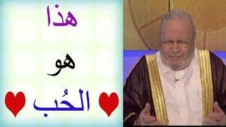 هذا هو الحب ........ رائعة ........ للدكتور محمد راتب النابلسي