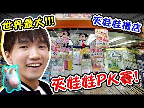 世界最大夾娃娃機店PK賽!在日本清台了【黃氏兄弟】 Ft.黑羽、胡子、阿倫