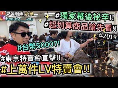 【見習網美 小吳】只要5000元?滿山滿谷LV讓你挑!'獨家'東京名品特賣會!