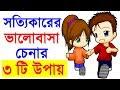 সত্যিকারের ভালোবাসা চেনার ৩ টি উপায় || se ki sotti e apnake valobashe? motivational video in bangla