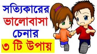 সত্যিকারের ভালোবাসা চেনার ৩ টি উপায়    se ki sotti e apnake valobashe? motivational video in bangla