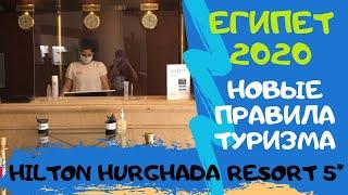 ЕГИПЕТ 2020 БЕЗОПАСЕН ЛИ ОТДЫХ В ЕГИПТЕ Hilton Hurghada Resort 5 ХУРГАДА ОБЗОР