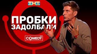 Камеди Клаб Павел Воля Пробки в Москве