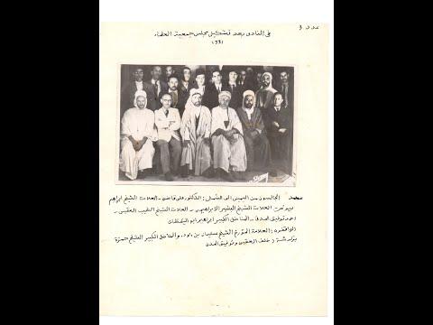 تاريخ جمعية العلماء المسلمين - 11