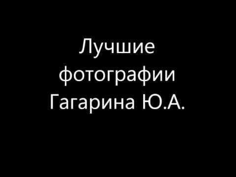 Юрий Гагарин - лучшие фотографии