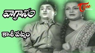 Vaagdhanam Songs - Kasi Patnam - ANR - Krishna Kumari