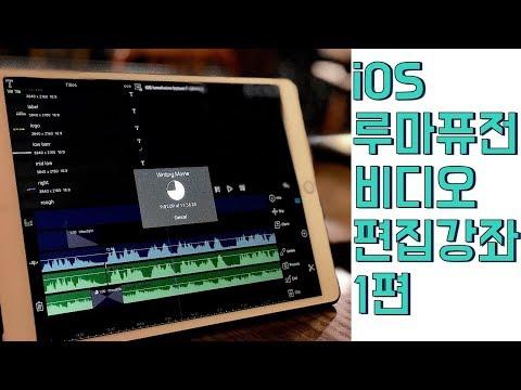 아이폰 아이패드 최강 4K 동영상 편집 앱 루마퓨전 강좌 1편 iOS lumafusion lecture 1