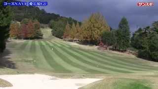 サンスポで好評掲載の越後屋隊長のゴルフ探球隊「コースNAVI」が動画になってグレードアップ。紙面プラス動画で面白さ300パーセントになって登場です。今回は、愛宕 ...
