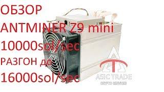 ANTMINER Z9 mini Обзор и Доходность от ASICTRADE
