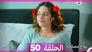 Download Video Zawaj Maslaha - الحلقة 49 زواج مصلحة MP3 3GP MP4