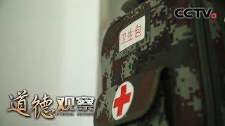 《道德观察(日播版)》 20200407 永远的怀念 英雄卫生员——龙家利| CCTV社会与法
