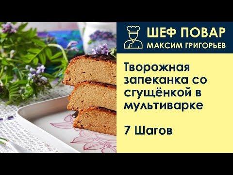 Творожная запеканка в мультиварке редмонд со сгущенкой