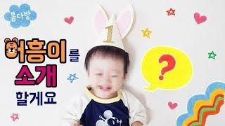 봄다방의 아기를 소개합니다♡ 어흥이를 소개할게요~^ㅅ^♡어흥이의 첫 수영,목욕,이유식,떡뻥,문화센터,키즈카페,강아지♡