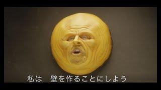 """マーク・ハミルが""""月の顔""""でトランプ大統領ものまね! 映画『ブリグズビーベア』オフショット映像 マークハミル 検索動画 18"""