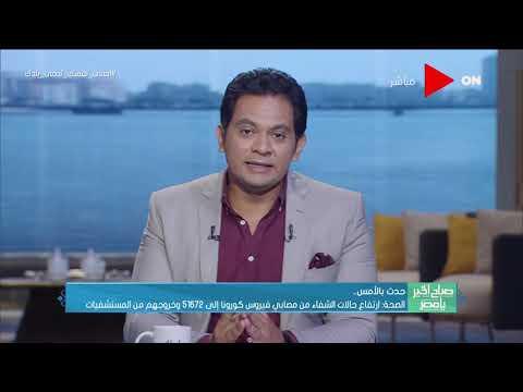 صباح الخير يا مصر - الصحة: ارتفاع حالات الشفاء من مصابي فيروس كورونا إلى 51672 وخروجهم من المستشفيات  - نشر قبل 17 ساعة