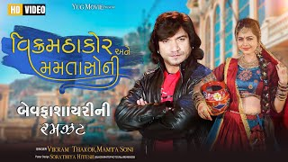 Vikram Thakor and Mamta Soni live 2017 (Sane do) વિક્રમ ઠાકોર મમતા