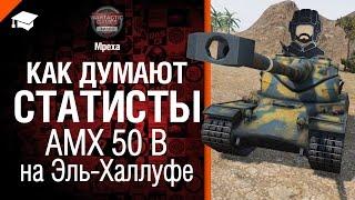 Как думают статисты: №2 AMX 50 B на Эль-Халлуфе от Mpexa [World of Tanks]