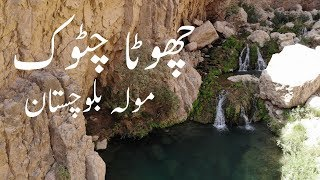 Chota Chotok Moola | Rainbow Waterfall | Balochistan | Travel Vlog # 12 |
